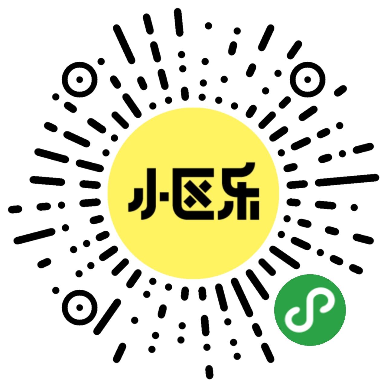 小区乐社区团购小程序平台