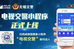 """""""电视交警""""微信小程序上线:市民通过手机端获得服务"""