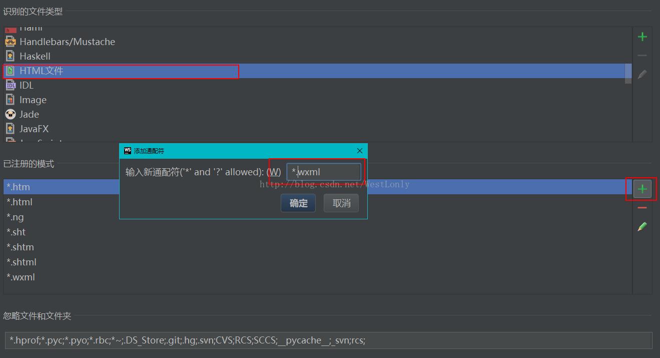 添加wxml配置