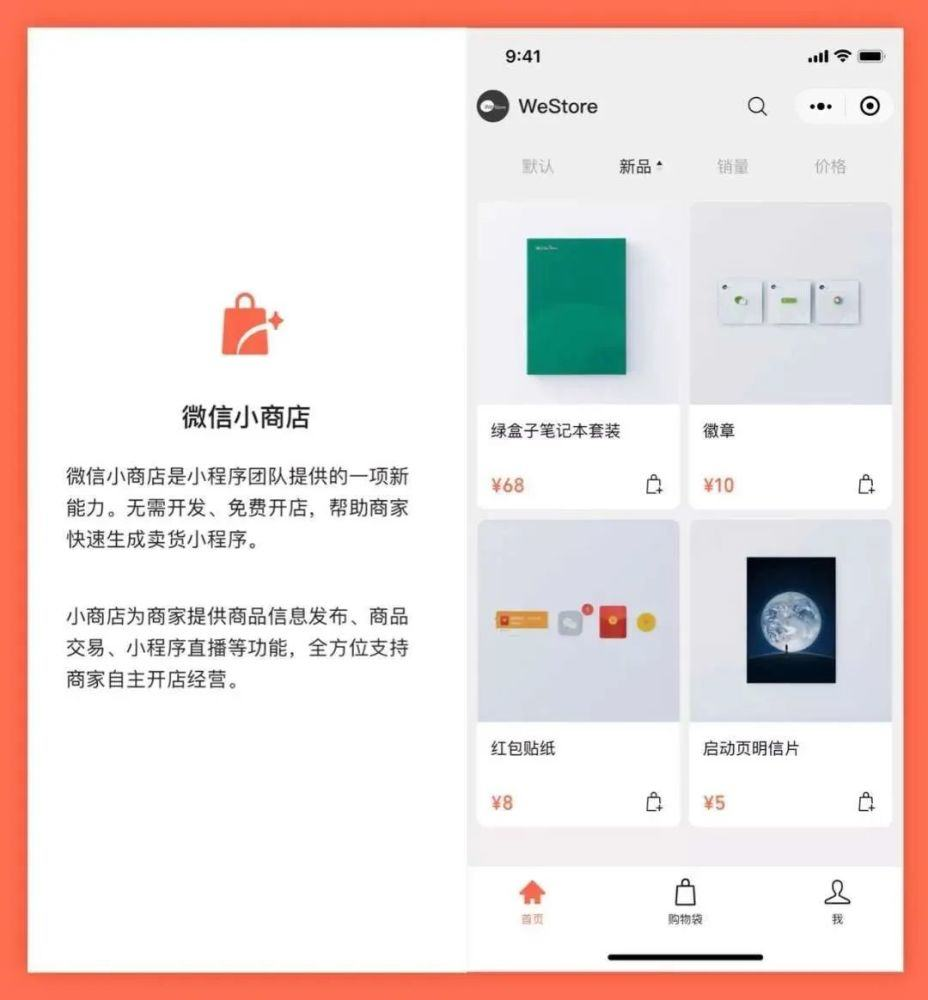 微信小商店内测
