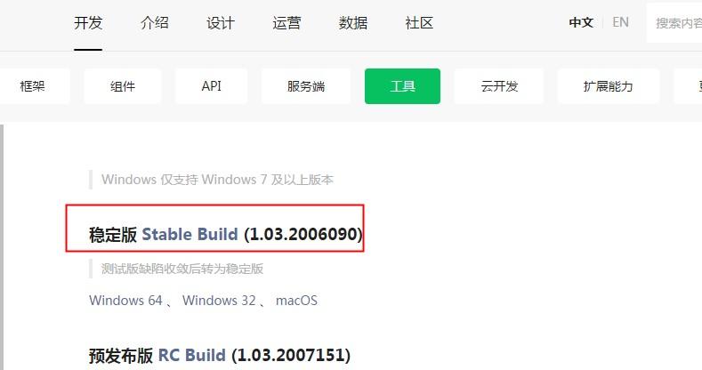 选择windows版本