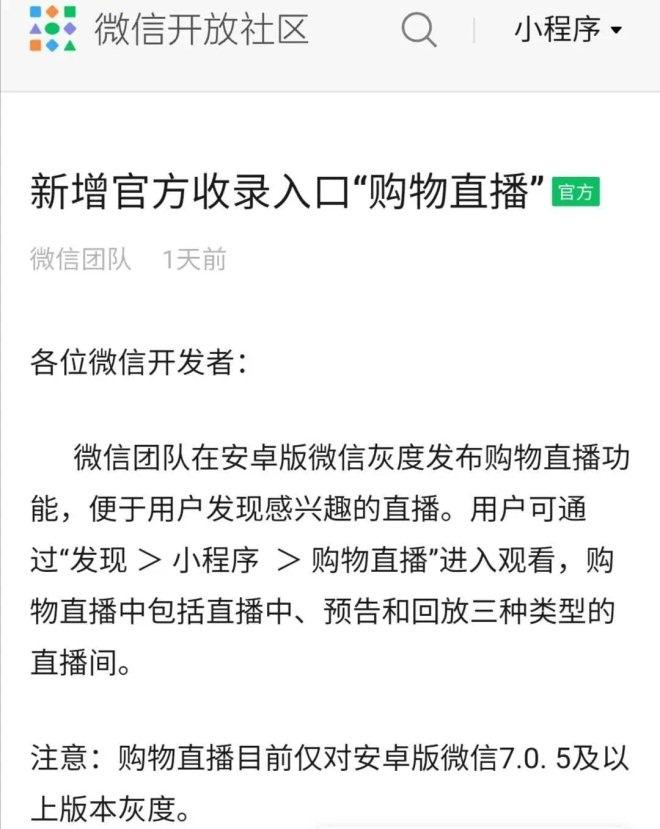 """新增官方收录入口""""购物直播"""""""