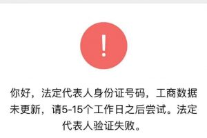 "微信认证法定代表人授权验证提示""法定代表人身份证号码,工商数据未更新"""