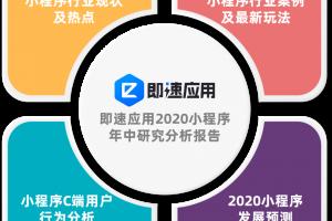 《即速应用2020小程序年中研究分析报告》