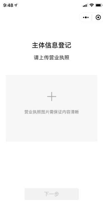 商家小程序主体信息登记