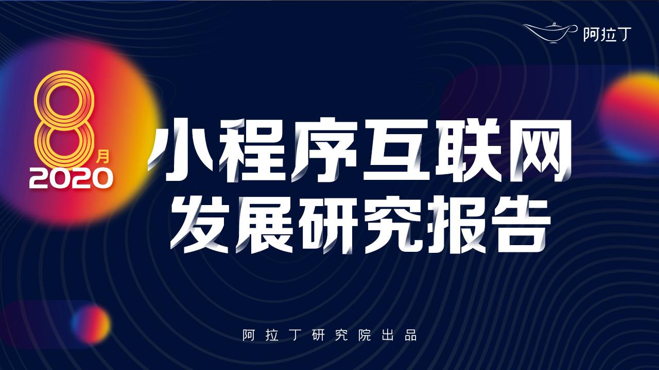 2020年8月小程序互联网发展研究报告第一张
