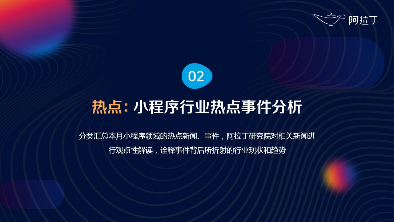 2020年8月小程序互联网发展研究报告第二十七张