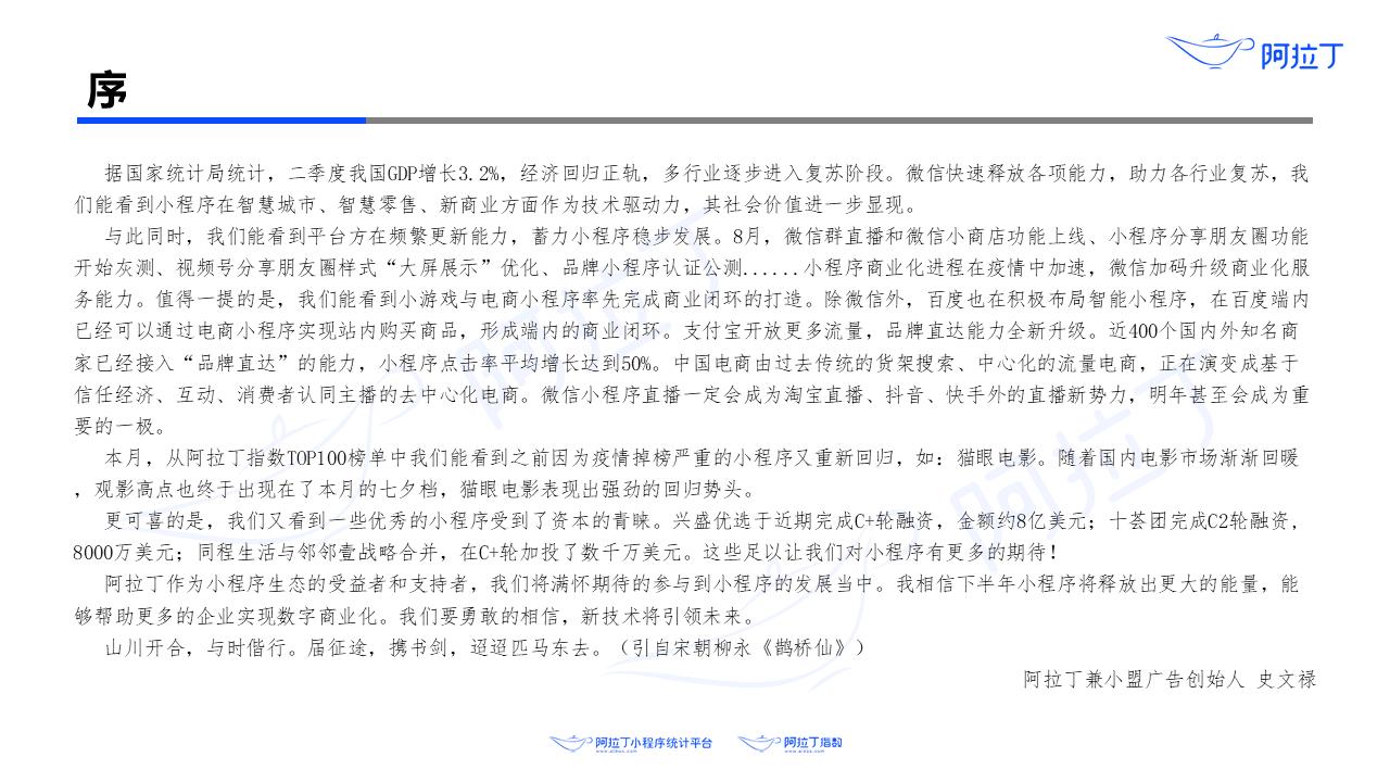 2020年8月小程序互联网发展研究报告第三张