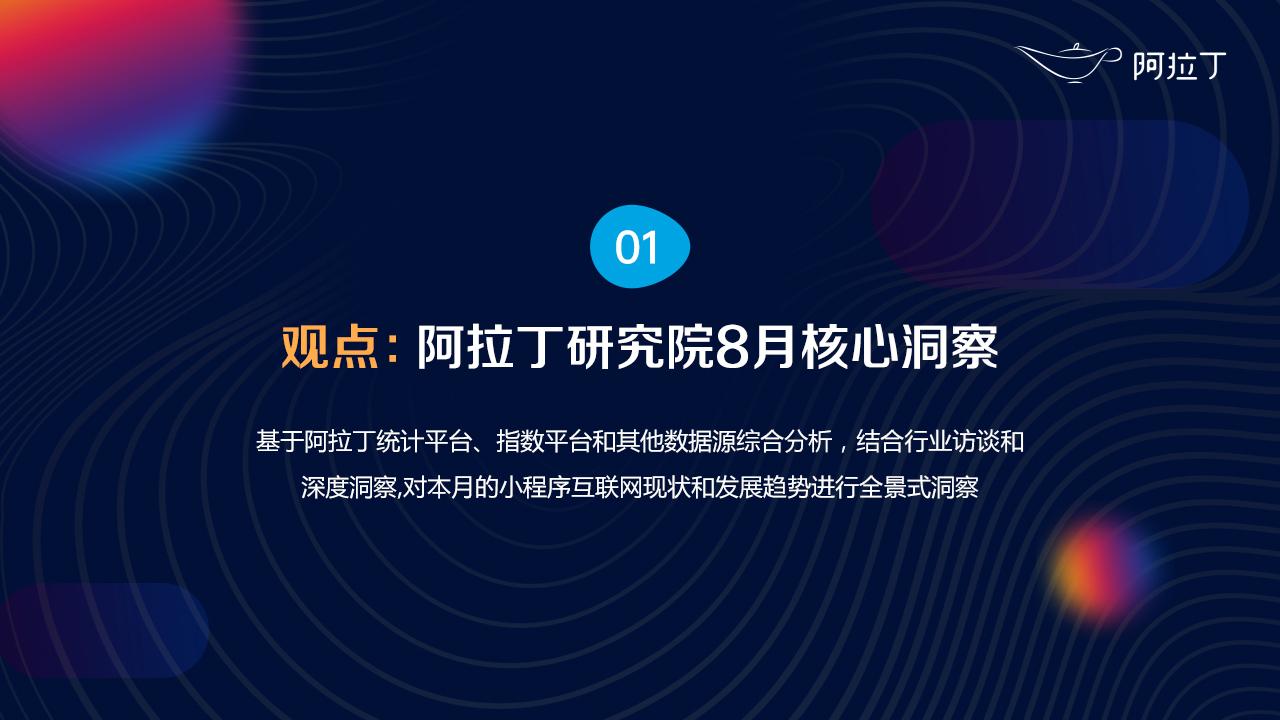 2020年8月小程序互联网发展研究报告第四张