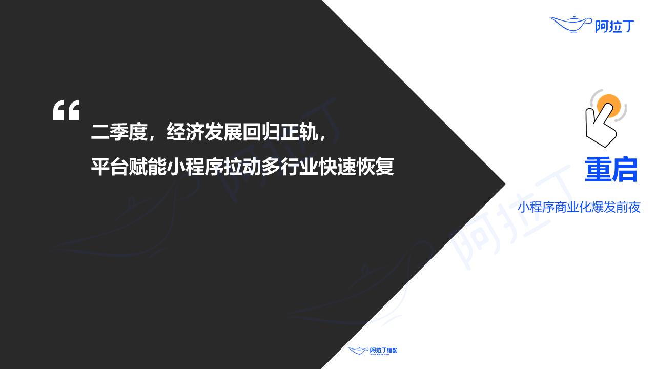 2020年8月小程序互联网发展研究报告第五张