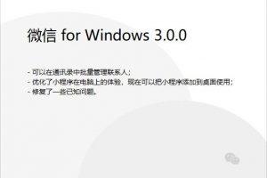 微信PC版3.0.0内测版发布