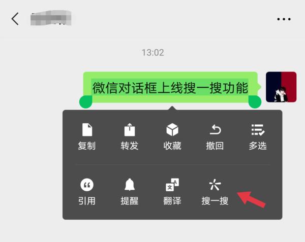 """微信上线聊天对话框""""搜一搜""""功能"""