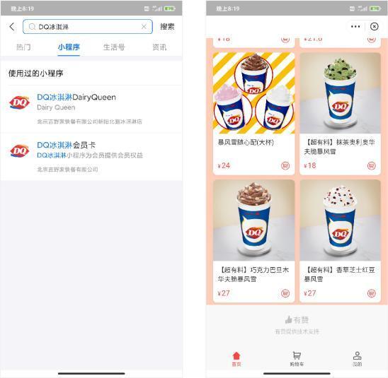 DQ冰淇淋Dairy Queen支付宝小程序已上线,有赞提供技术支持