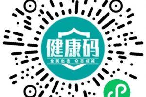 云南健康码微信小程序