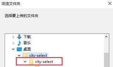 选择项目目录