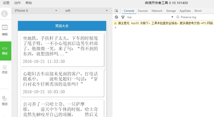 微信开发者工具成功导入小程序项目