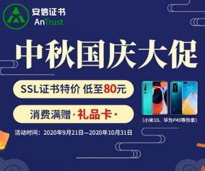 SSL证书优惠活动