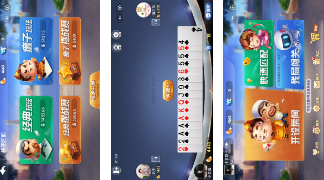 微信小程序游戏欢乐斗地主