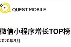 微信小程序增长TOP榜
