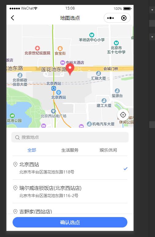 地图选点插件效果