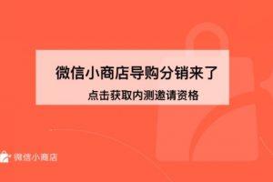 微信小商店导购分销功能