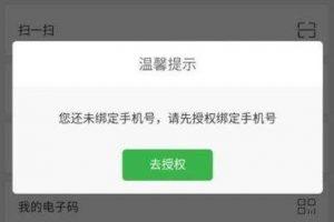 微信小程序授权解除