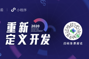 2020年小程序云开发技术峰会