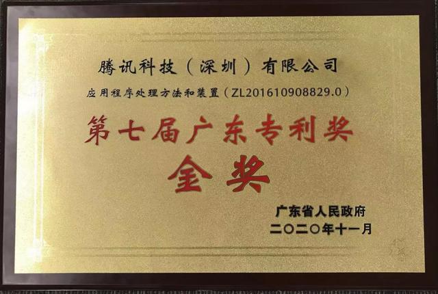 微信小程序荣获第七届广东专利奖金奖