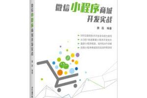 《微信小程序商城开发实战》(唐磊)书籍