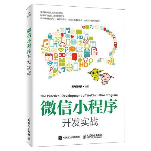微信小程序开发书籍推荐:微信小程序开发实战
