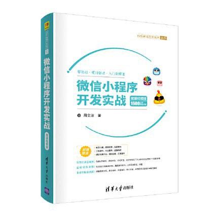 微信小程序开发书籍推荐:微信小程序开发实战-微课视频版