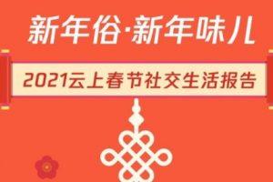 """微信发布""""原年人""""春节报告"""