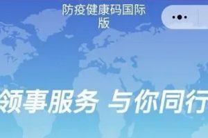 """""""国际旅行健康证明""""微信小程序"""