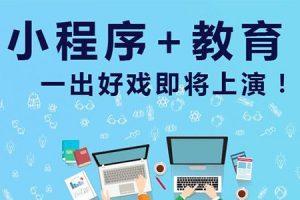 教育行业借助小程序撬动私域流量:上线3天成交1000单