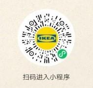 IKEA宜家家居小程序商城