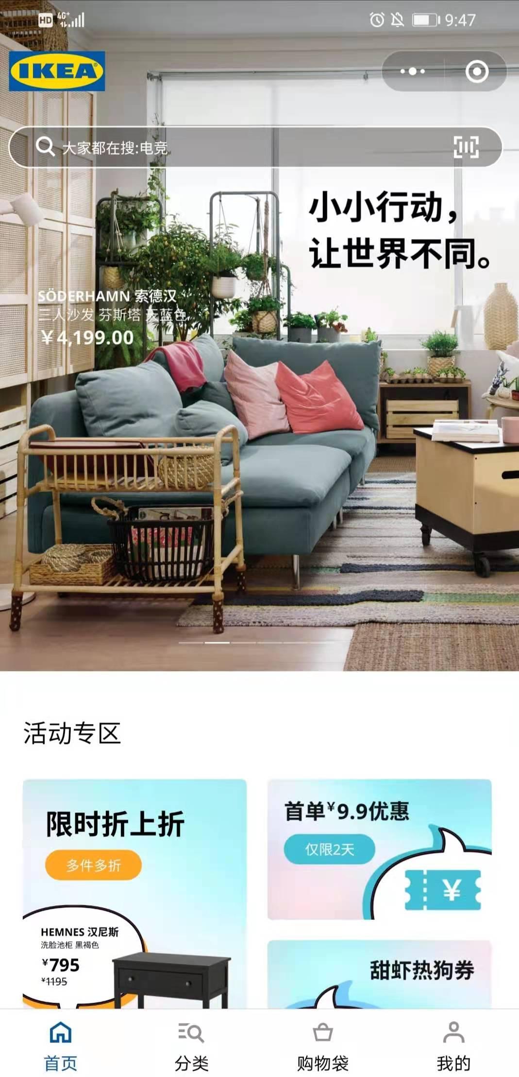 IKEA宜家家居小程序商城首页