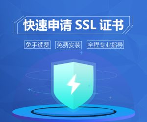 微信小程序SSL证书申请