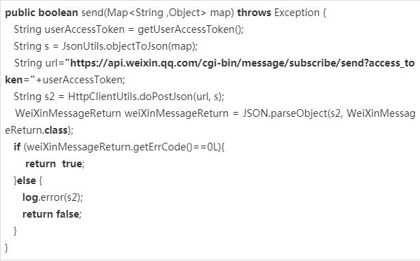 微信小程序订阅消息开发
