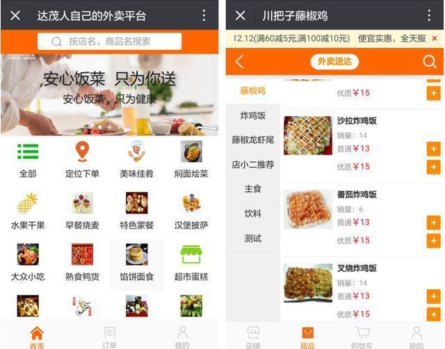 餐饮店做微信餐饮外卖小程序的优势