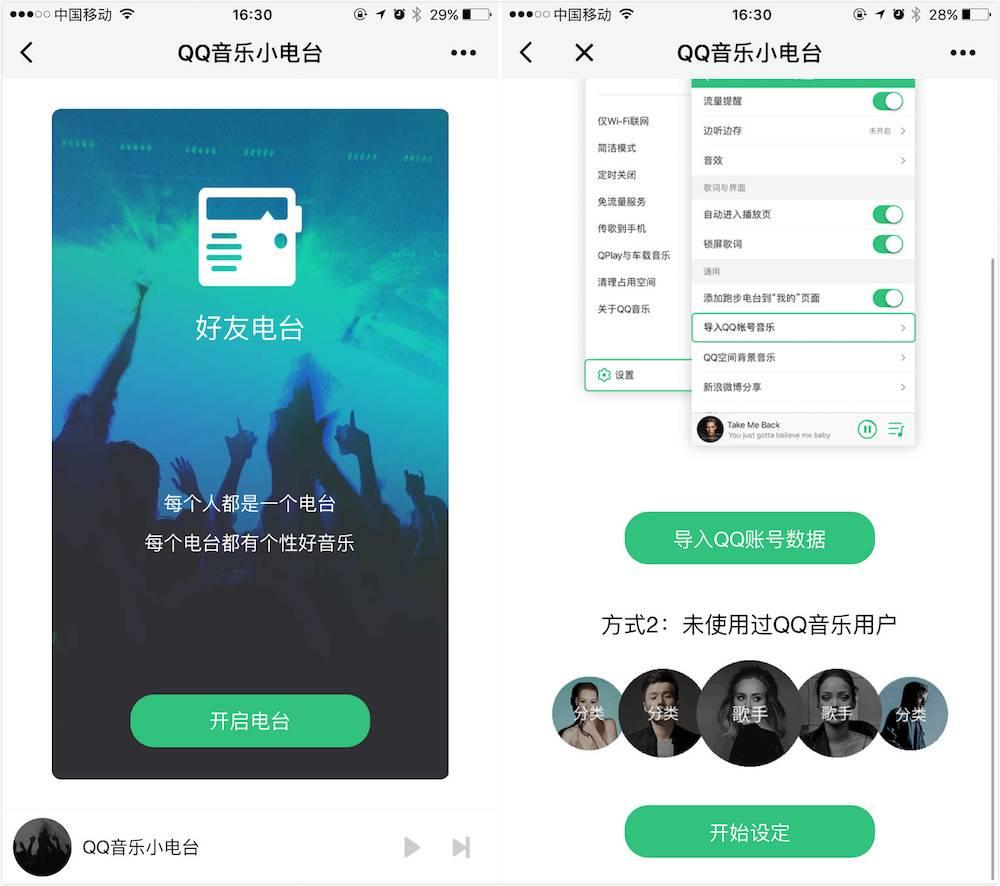 QQ音乐小电台音乐小程序