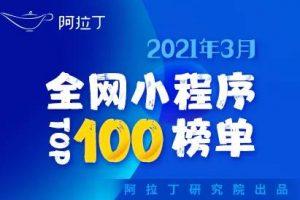 3月阿拉丁全网小程序TOP100榜单