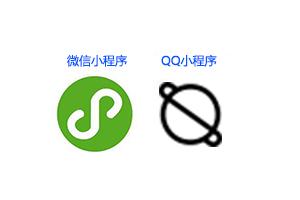 QQ小程序和微信小程序相同吗?有什么区别?