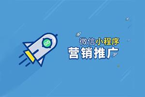 微信小程序营销建议