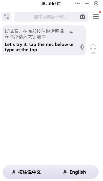 腾讯翻译君实用微信小程序