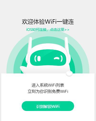 Wifi一键连实用微信小程序