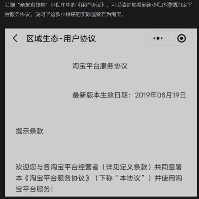 """""""亲友省钱购""""微信小程序内测,淘宝系产品真的来了?"""