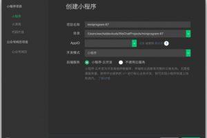 微信小程序开发者工具创建小程序项目
