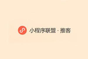 微信小程序联盟推客官网注册接入教程