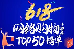 """""""618""""网络购物小程序TOP50榜单"""
