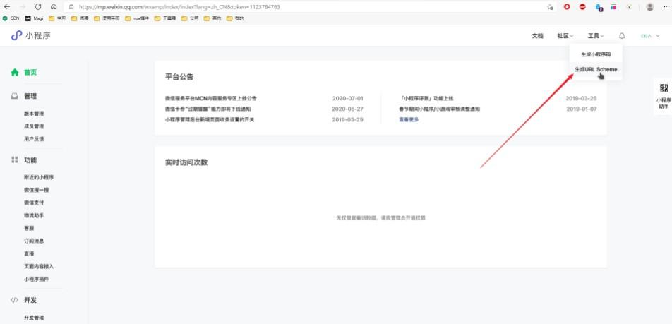 微信公众平台生成URL Scheme